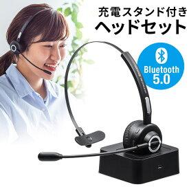 Bluetooth ヘッドセット 片耳 マイク 充電台付 マイク内蔵 スタンド付属 ヘッドホン イヤホン ブルートゥース ハンズフリー ワイヤレスヘッドホン ワイヤレスイヤホン 通話 コールセンター