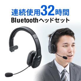 Bluetooth ヘッドセット 片耳 ワイヤレスヘッドセット ノイズキャンセルマイク 32時間連続使用 オーバーヘッド イヤホン 在宅勤務 コールセンター