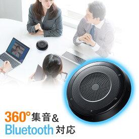 WEB会議 スピーカーフォン Bluetooth 360度全方向集音 エコー ノイズキャンセリング USB AUX接続対応 会議用マイク スピーカー