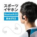 Bluetoothイヤホン Bluetooth5.0 IPX5防水 コンパクト 軽量 音楽・通話対応 ブラック/ホワイト スポーツ ランニング ブルートゥース 両耳