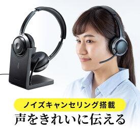 コールセンター ヘッドセット Bluetooth ワイヤレスヘッドセット 2台の機器で使える 両耳タイプ オーバーヘッド 双指向性マイク 在宅勤務 ハンドフリー 単一指向性 スタンド付き スマホ Zoom飲み