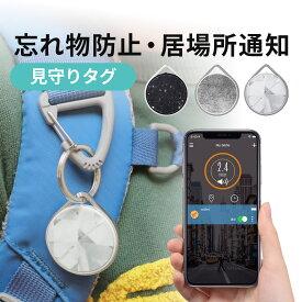 忘れ物防止タグ biblle Lite 電池式 IP66 紛失防止 財布 スマホ Bluetooth iPhone キーホルダー 敬老の日