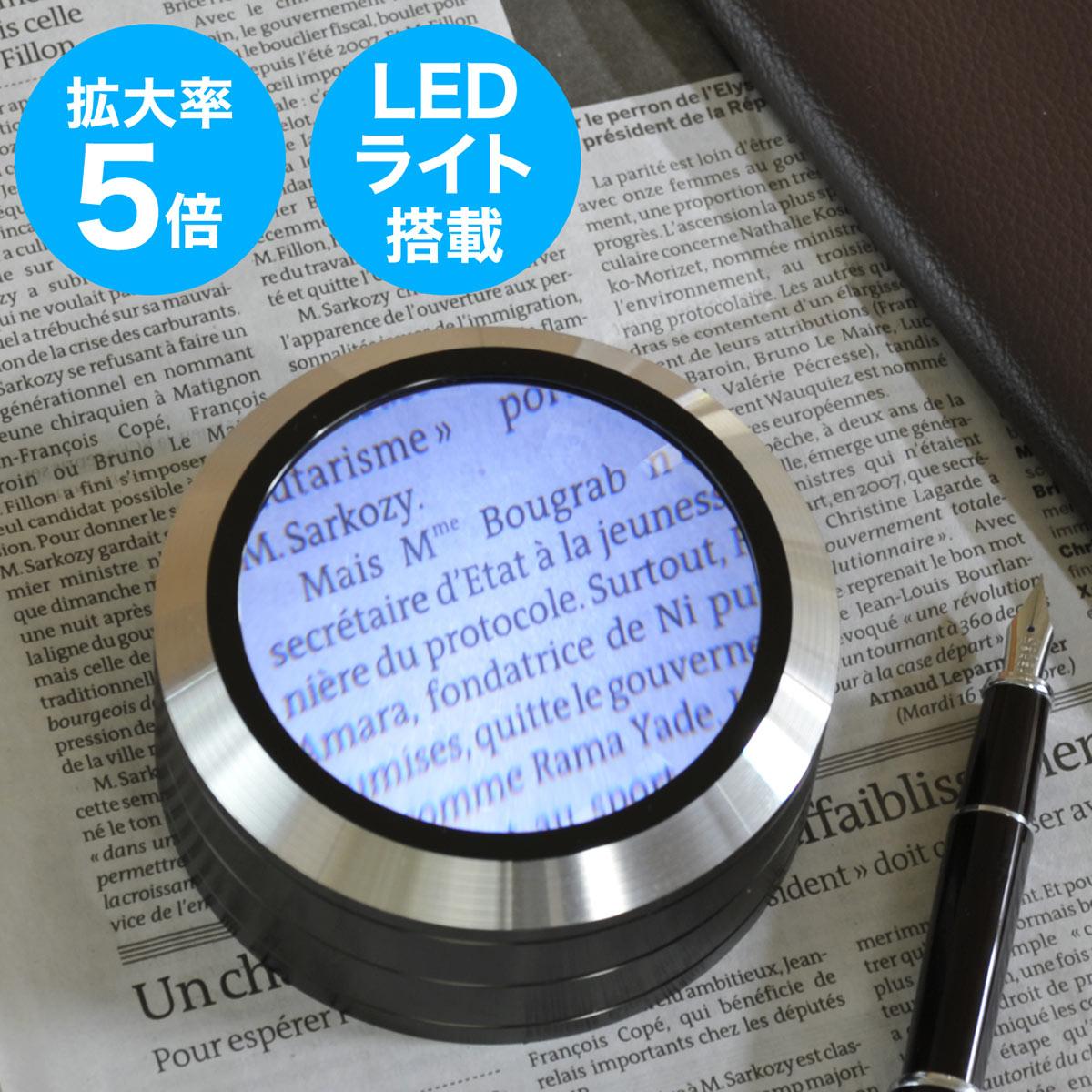 拡大鏡 ルーペ 5倍 LEDライト付きで明るい 高級感あるおしゃれなデザイン 虫眼鏡[400-CAM013]【サンワダイレクト限定品】