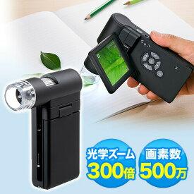 顕微鏡 デジタル スタンド USB接続 モニター付き 簡単 自由研究 子供 プレゼントに最適 動画 写真 手持ち 最大300倍 500万画素 小学生 中学生 学習用 頭皮や肌のチェックに デジタルマイクロスコープ 拡大鏡 虫眼鏡