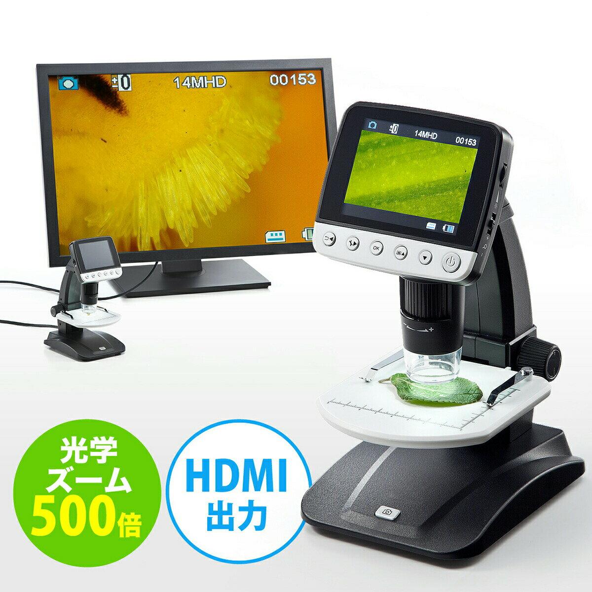 デジタル顕微鏡 3.5インチモニタ搭載 据え置き型 最大500倍 350万画素 HDMI出力対応 フルHD デジタル顕微鏡カメラ デジタルマイクロスコープ 頭皮や肌のチェックに [400-CAM052]【サンワダイレクト限定品】【送料無料】