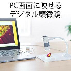 顕微鏡 デジタル スタンド USB接続 簡単 自由研究 動画 写真 子供 プレゼントに最適 手持ち 最大250倍 200万画素 小学生 中学生 学習用 頭皮や肌のチェックに デジタルマイクロスコープ 拡大鏡 虫眼鏡