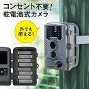 防犯カメラトレイルセキュリティーハンティングカメラ写真動画自動撮影赤外線LED内蔵乾電池式防水防塵規格IP54取得夜間暗闇暗視人体感知監視カメラ