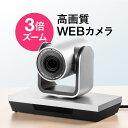 WEBカメラ USBカメラ 広角 高画質 3倍ズーム対応 WEB会議向け パン・チルト対応 フルHD 210万画素 CMOSセンサー リモ…