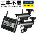 防犯カメラ&ワイヤレスモニターセット 防水屋外対応カメラ ワイヤレスカメラ2台セット SDカード 録画対応 監視カメラ …