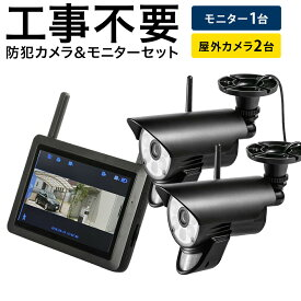 防犯カメラ ワイヤレス 屋外 家庭用 工事不要 モニターセットワイヤレスカメラ2台セット 防水 SDカード 録画対応 監視カメラ 夜間 暗闇 暗視 動体検知 人体感知 業務用 赤外線 マイク内蔵