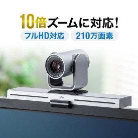 WEBカメラ 広角 USBカメラ 高画質 10倍ズーム対応 WEB会議向け パン チルト対応 フルHD 210万画素 カメラ三脚 Zoom