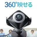360度 WEBカメラ マイク付き WEB会議 200万画素 マイク内蔵 マイク搭載 三脚対応 レンズカバー付き ケーブル長3m 会議…