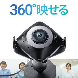 360度 WEBカメラ マイク付き WEB会議 200万画素 マイク内蔵 マイク搭載 三脚対応 レンズカバー付き ケーブル長3m 会議用 360°