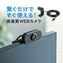 WEBカメラ 1080P フルHD マイクなし 200万画素 画角60度 三脚対応 Zoom Teams WEB会議対応 テレワーク