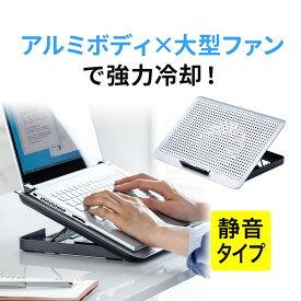 アルミノートパソコンクーラー アルミ 冷却台 超冷却ファン 静音ファン 15.6インチ対応 USB給電 無段階風量調節 8段階角度調節 USBポート付き