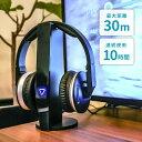 ワイヤレスヘッドホン 無線 高音質 有線対応 軽量 テレビ対応 最大30m 連続10時間 イヤフォン イヤホン ワイヤレスイ…