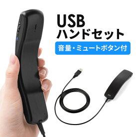 USBハンドセット 音量調節可能 USB受話器 Skypeフォン