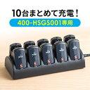 400-HSGS001専用充電ステーション(ツアーガイド充電クレードル・10台用)