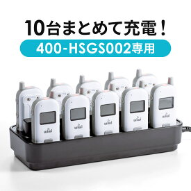 400-HSGS002専用充電ステーション(ツアーガイド充電クレードル・10台用)