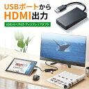 【送料無料】USB-HDMI変換アダプタ ディスプレイ増設 マルチディスプレイ対応 USB3.0対応 USBハブ デュアルモニタ ディスプレイアダプタ USB入...