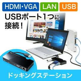 USB3.0ドッキングステーション ポートリプリケーター USBケーブル1本でノートパソコンと、モニタ・周辺機器を一括接続 ディスプレイ接続・HDMI/VGA・USBハブ/1ポート ギガビット対応 有線LAN Windows専用