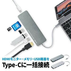 USBType-CハブTypeCハブUSB-CHDMI出力MacBook/Windows対応充電対応USB3.0ハブ3ポート・SD/microSDカードリーダー付きマックブックUSBハブ