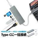 USB Type-Cハブ Type Cハブ USB-C HDMI出力 MacBook/Windows対応 充電対応 USB3.0ハブ 3ポート・SD/micro...