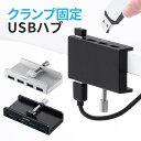 クランプ式USBハブ クランプ式 USB3.1 Gen1 4ポート バスパワー ケーブル長1.5m シルバー