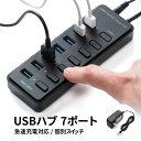 【激安アウトレット】【訳あり】充電ポート付きUSBハブ 7ポート ブラック 充電ポート×3 個別スイッチ USB3.1 Gen1 A…