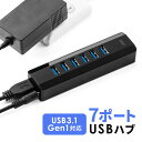 USB3.1/3.0ハブ セルフパワー バスパワー対応 ACアダプタ付き 7ポート ブラック USBハブ