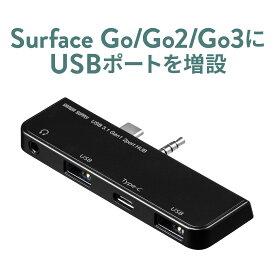 Surface Go・Go2専用 USB Type C ハブ USB3.1/3.0ハブ USBハブ 3.5mmジャック サーフェス ゴー専用 Type-C タイプC USB A USB3.1 Gen1 3.5mm4極ミニジャック ヘッドホンジャック ドッキングステーション バスパワー