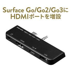Surface Go・Go2専用 USB Type C ハブ USB3.1/3.0ハブ USBハブ HDMI 3.5mmジャック PD給電 サーフェス ゴー専用 Type-C タイプC USB A USB3.1 Gen1 3.5mm4極ミニジャック ヘッドホンジャック HDMI出力 ドッキングステーション バスパワー