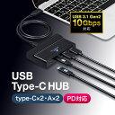 Type c ハブ USBハブ 4ポート USB3.1 USB3.0 USB2.0 USB1.1 USB PD 充電対応 バスパワー セルフパワー ACアダプタ付き…