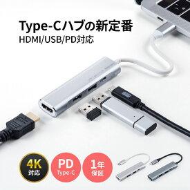 USB Type-C ハブ USBハブ USB C ハブ Type-Cハブ Type C Hub USB PD充電 HDMI出力 MacBook iPad Pro対応 4K/30Hz USB Aポート アルミ ノートパソコン ノートPC コンパクト おしゃれ