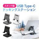 USB Type-C ハブ ドッキングステーション スマホスタンド タブレットスタンド PD/60W対応 4K対応 7in1 HDMI Type-C US…