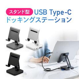 USB Type-C ハブ ドッキングステーション スマホスタンド タブレットスタンド PD/60W対応 4K対応 7in1 HDMI Type-C USB3.0×2 SDカード microSDカード 3.5mm4極ミニジャック 変換 アダプタ カードリーダー 角度調節 在宅勤務 リモートワーク