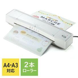 ラミネーター A3対応 A4対応 名刺サイズ ハガキサイズ 2本ローラー リバース機能 ラミネート コンパクト スリム 家庭用 簡単操作 メニュー 写真
