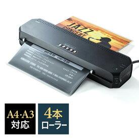 ラミネーター A3対応 90秒高速ウォームアップ 4本ローラー 150ミクロンフィルム厚対応 A4・名刺サイズ・ハガキサイズにも対応 ラミネート スリム 家庭用