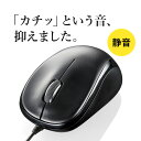 サイレントマウス ブルーLED 静音 有線タイプ 3ボタン [400-MA050]【サンワダイレクト限定品】