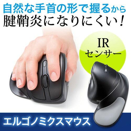 ワイヤレスエルゴノミクスマウス IRセンサー 6ボタン カウント切り替え 人間工学マウス 手首の疲れを軽減[400-MA069]【サンワダイレクト限定品】【送料無料】