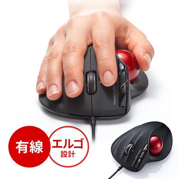 トラックボールマウス エルゴノミクスマウス レーザーマウス 有線 カウント数自動調整 6ボタン[400-MA072]【サンワダイレクト限定品】【送料無料】