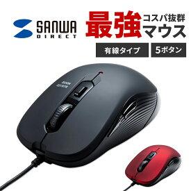 マウス 有線マウス ブルーLEDマウス 5ボタン DPI切替 ラバーコーティング パソコン