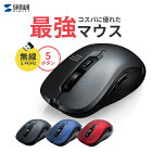 マウス ワイヤレス 無線 マウス 5ボタン ワイヤレスマウス おしゃれ DPI切替 カウント数切り替え 800/1200/1600