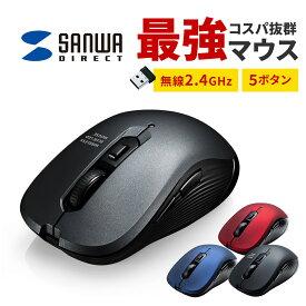 ワイヤレスマウス ブルーLEDマウス 無線タイプ 左右対称 ブルーLEDセンサー 5ボタン DPI切替 ラバーコーティング