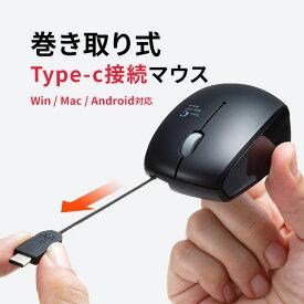 巻取り有線マウス Type-C ブルーLED光学センサー コンパクト 3ボタン スマホ・タブレット・パソコン対応 ケーブル巻き取り式