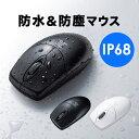 防水マウス 防塵マウス 抗菌マウス ワイヤレスマウス 静音 静音マウス 防水 防塵 IP68 抗菌 静音 IRセンサー 1600カウント 洗える 無線マウス 無線 おしゃれ
