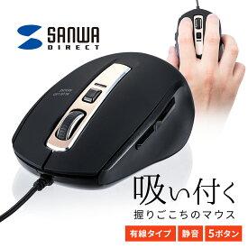静音マウス 有線 ブルーLEDマウス 5ボタン カウント切り替え800/1200/1600/2000 静音ボタン