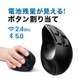 マウス ワイヤレス 充電式 bluetoothマウス ワイヤレスマウス Bluetooth 2.4GHz ドライバ不要 ボタン割り当て 8ボタン エルゴノミクスマウス 人間工学マウス 疲れにくい 腱鞘炎防止 無線マウス ワイヤレス ブルートゥース おしゃれ 在宅勤務