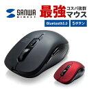 BluetoothマウスワイヤレスマウスBluetooth3.0ブルーLEDセンサー5ボタンカウント切り替え1000/1600iPadOS対応