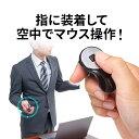 リングマウス ワイヤレス 無線 空中マウス 指で操作 フィンガーマウス プレゼンマウス 5ボタン 充電式 プレゼンテーション